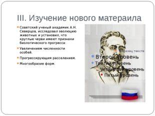 III. Изучение нового матераила Советский ученый академик А.Н. Северцов, иссле