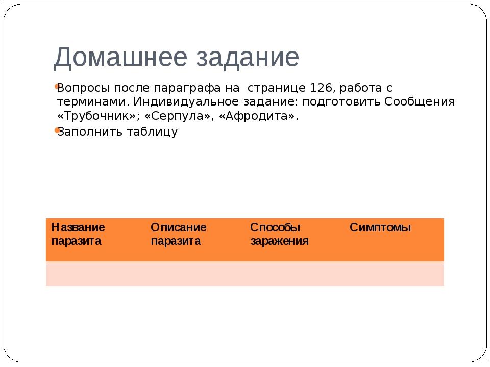 Домашнее задание Вопросы после параграфа на странице 126, работа с терминами....