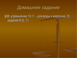 Домашнее задание §38, упражнение 15 (1 – для воды и керосина, 3*), задание 8
