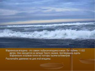 Марианская впадина - это самая глубокая впадина в мире. Ее глубина 11 022 мет