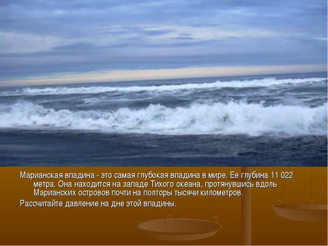 Марианская впадина - это самая глубокая впадина в мире. Ее глубина 11 022 мет...