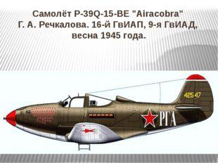 "Самолёт P-39Q-15-BE ""Airacobra"" Г. А. Речкалова. 16-й ГвИАП, 9-я ГвИАД, весна"