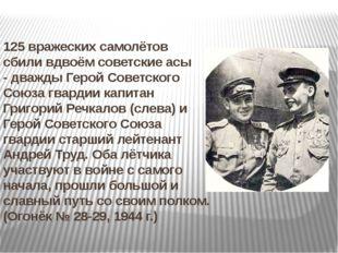 125 вражеских самолётов сбили вдвоём советские асы - дважды Герой Советского