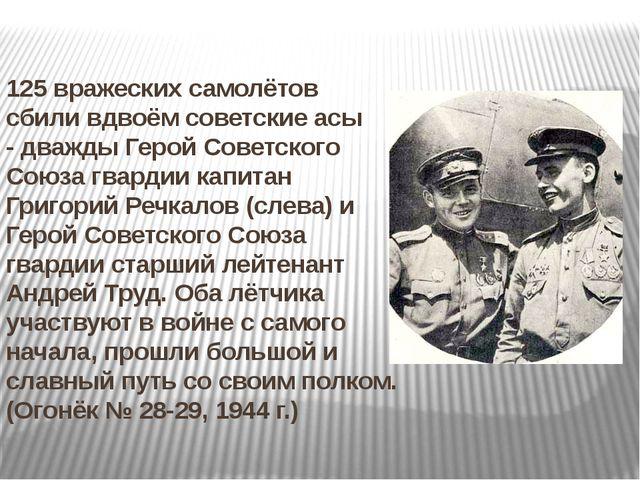 125 вражеских самолётов сбили вдвоём советские асы - дважды Герой Советского...