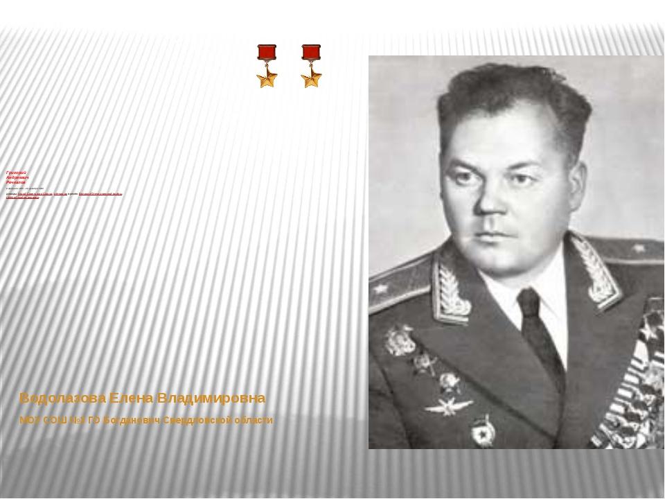 Григорий Андреевич Речкалов 9 февраля 1920 – 20 декабря 1990 дваждыГерой Сов...