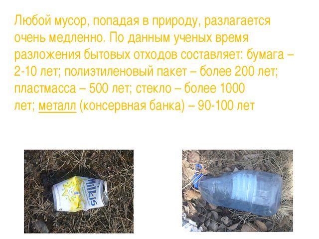 Любой мусор, попадая в природу, разлагается очень медленно. По данным ученых...