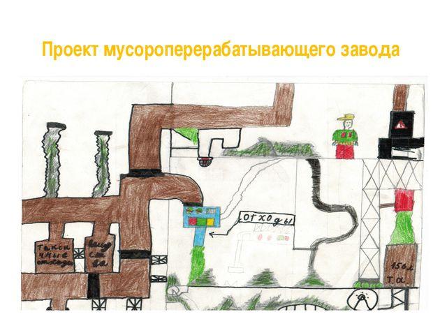 Проект мусороперерабатывающего завода