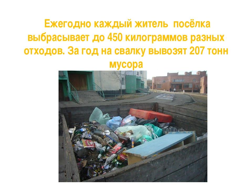 Ежегодно каждый житель посёлка выбрасывает до 450 килограммов разных отходов...