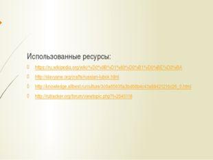 Использованные ресурсы: https://ru.wikipedia.org/wiki/%D0%9B%D1%83%D0%B1%D0%B