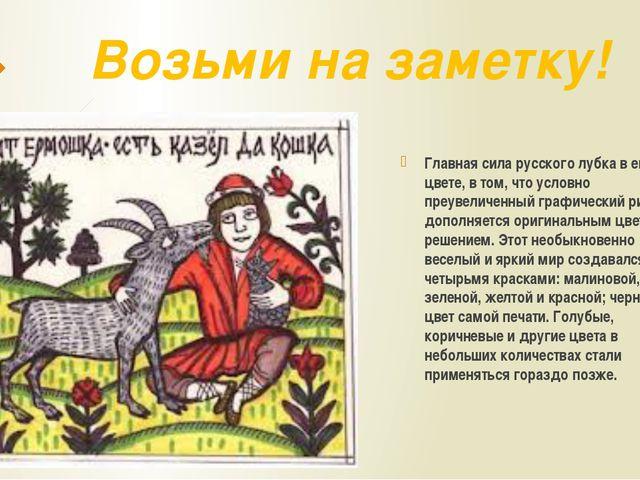 Главная сила русского лубка в его цвете, в том, что условно преувеличенный гр...