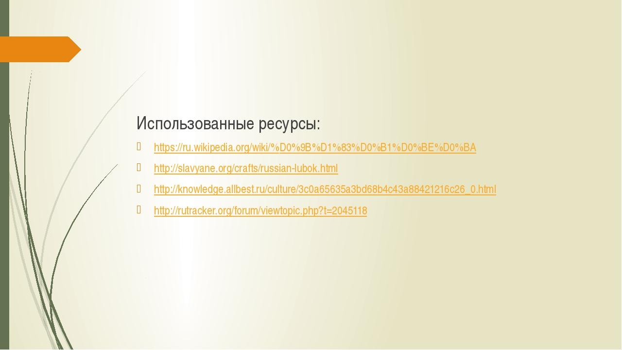 Использованные ресурсы: https://ru.wikipedia.org/wiki/%D0%9B%D1%83%D0%B1%D0%B...