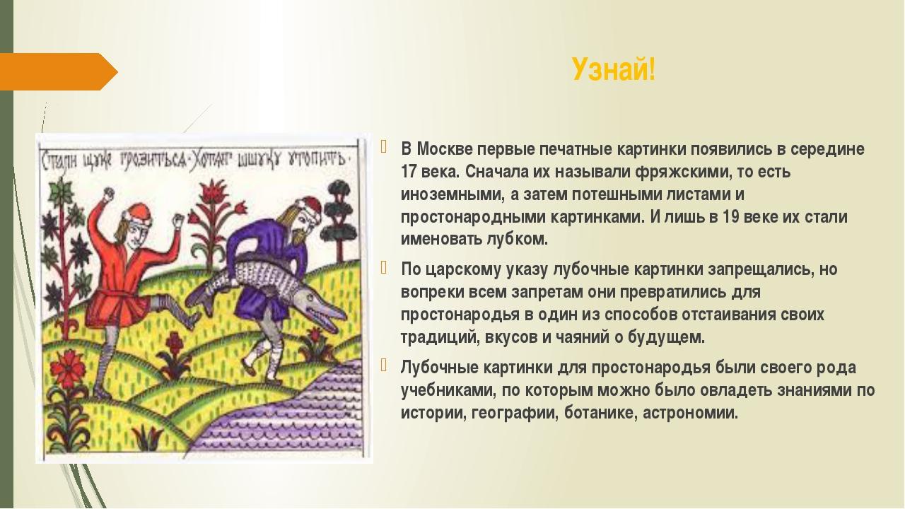 В Москве первые печатные картинки появились в середине 17 века. Сначала их на...
