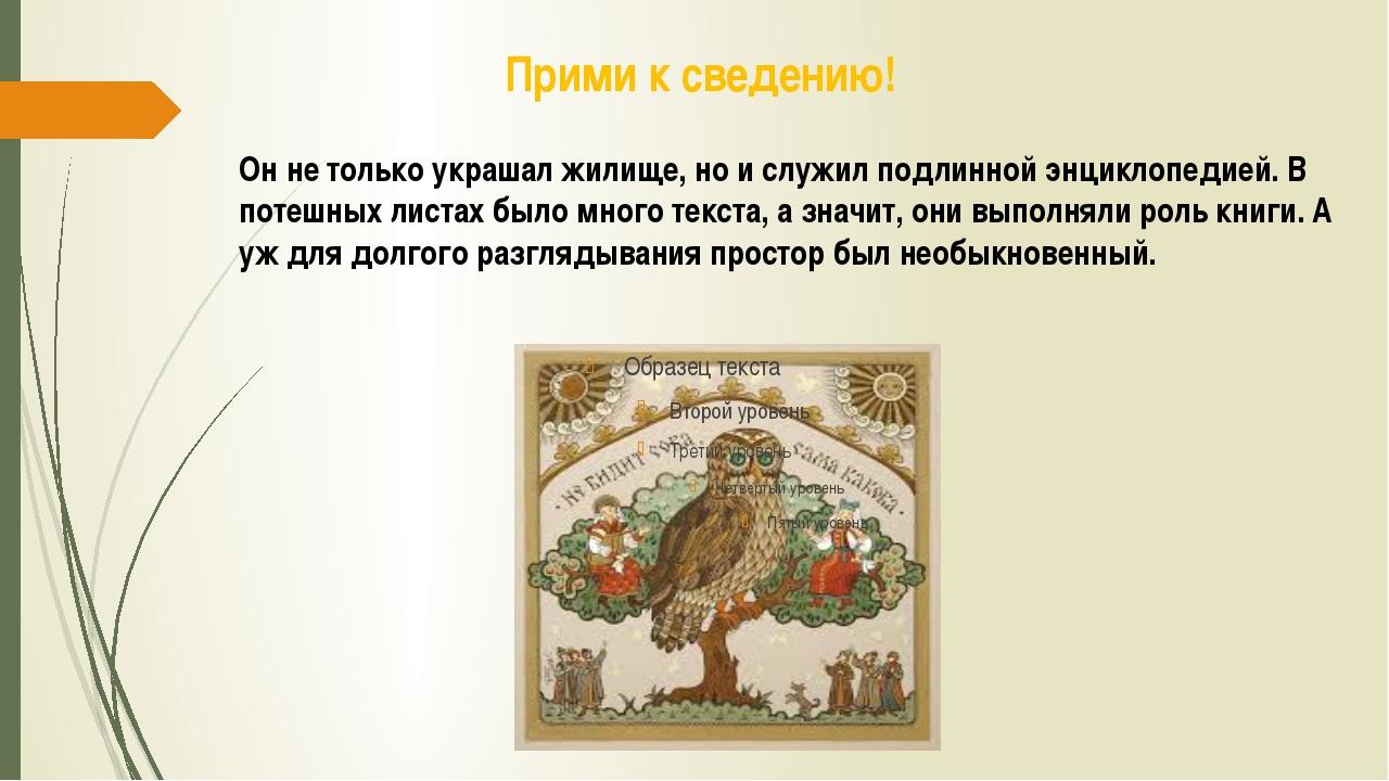 Прими к сведению! Он не только украшал жилище, но и служил подлинной энциклоп...
