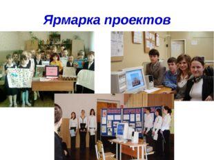 Ярмарка проектов