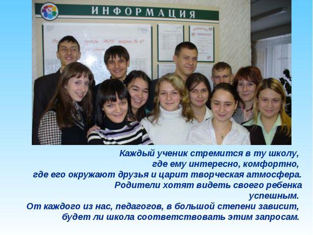 Каждый ученик стремится в ту школу, где ему интересно, комфортно, где его окр...