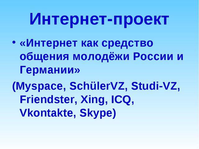 Интернет-проект «Интернет как средство общения молодёжи России и Германии» (M...