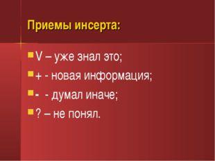 Приемы инсерта: V – уже знал это; + - новая информация; - - думал иначе; ? –