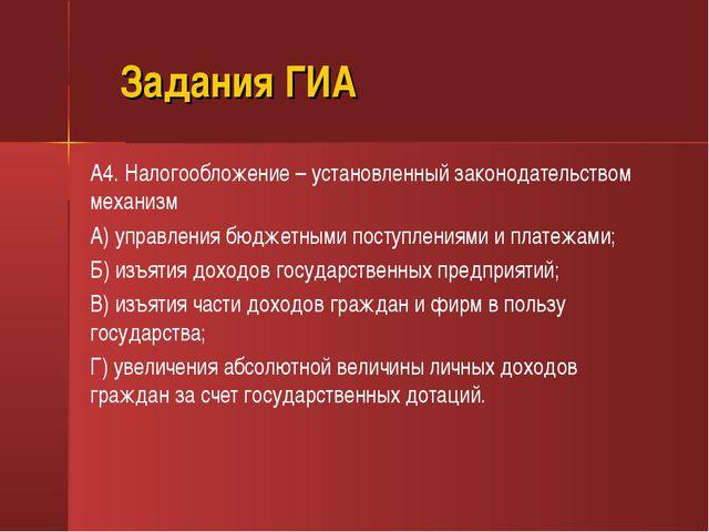 Задания ГИА А4. Налогообложение – установленный законодательством механизм А...