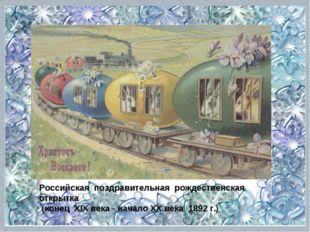 Российская поздравительная рождественская открытка (конец XIX века - начало X