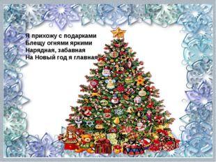 Я прихожу с подарками Блещу огнями яркими Нарядная, забавная На Новый год я г
