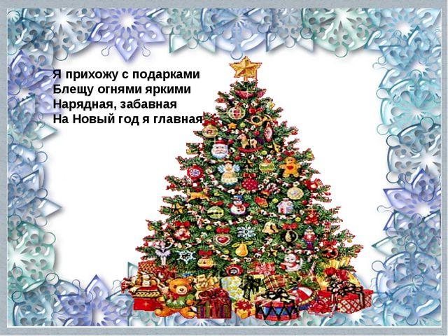 Я прихожу с подарками Блещу огнями яркими Нарядная, забавная На Новый год я г...