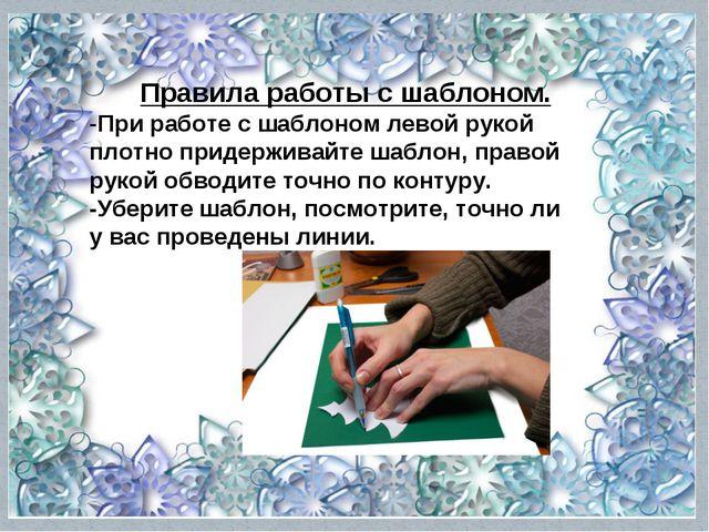 Правила работы с шаблоном. -При работе с шаблоном левой рукой плотно придержи...