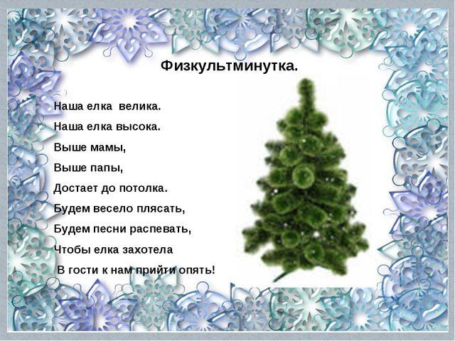 Физкультминутка. Наша елка велика. Наша елка высока. Выше мамы, Выше папы, До...
