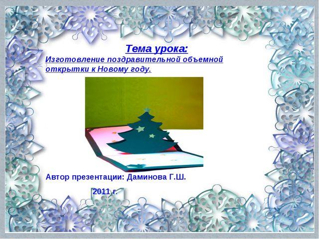 Тема урока: Изготовление поздравительной объемной открытки к Новому году. Авт...