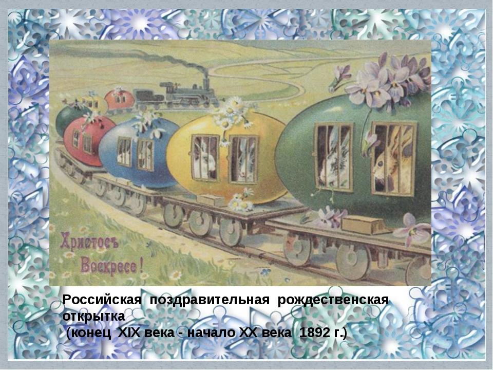 Российская поздравительная рождественская открытка (конец XIX века - начало X...