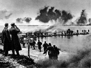 Несмотря на то, что основная цель Великой Отечественной войны была обороните