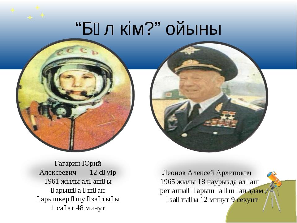 """""""Бұл кім?"""" ойыны Гагарин Юрий Алексеевич 12 сәуір 1961 жылы алғашқы ғарышқа ұ..."""