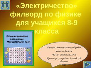 Источники: Громов С.В. «Физика 9» , Москва, «Просвещение», Перышкин А.В. «Физ