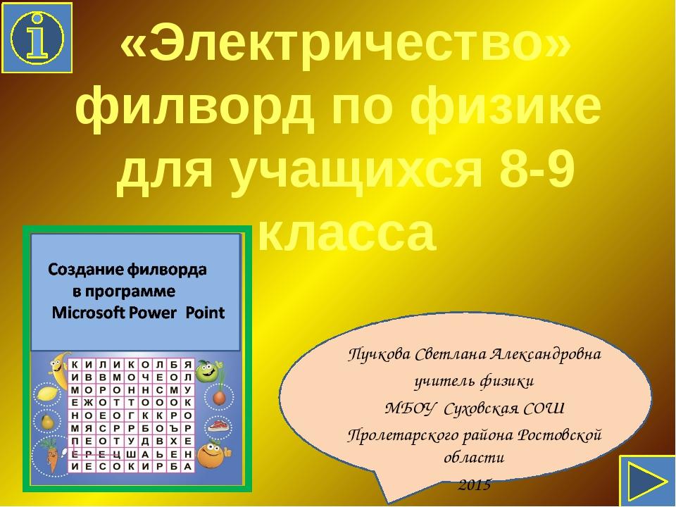 Источники: Громов С.В. «Физика 9» , Москва, «Просвещение», Перышкин А.В. «Физ...