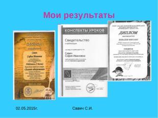 Мои результаты 02.05.2015г. Савич С.И.