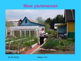 Мои увлечения 02.05.2015г. Савич С.И.