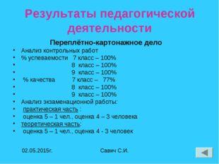 Результаты педагогической деятельности Переплётно-картонажное дело Анализ кон
