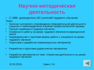 Научно-методическая деятельность С 1996- руководитель МО учителей трудового о