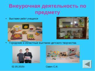 Внеурочная деятельность по предмету Выставки работ учащихся Городские и облас