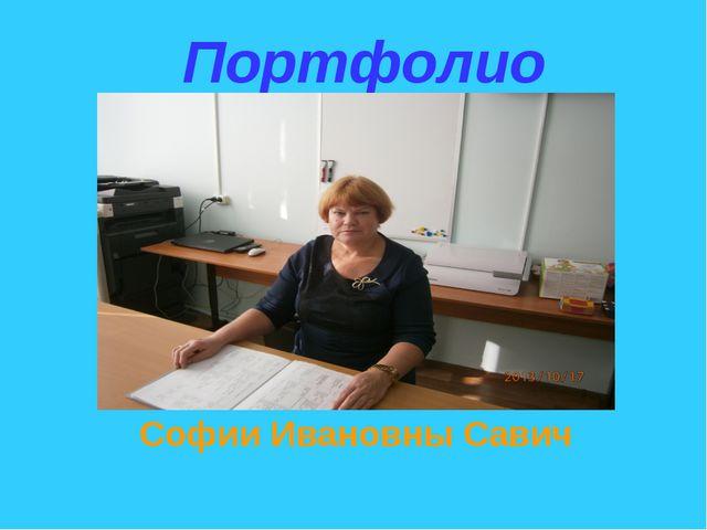 Портфолио Софии Ивановны Савич