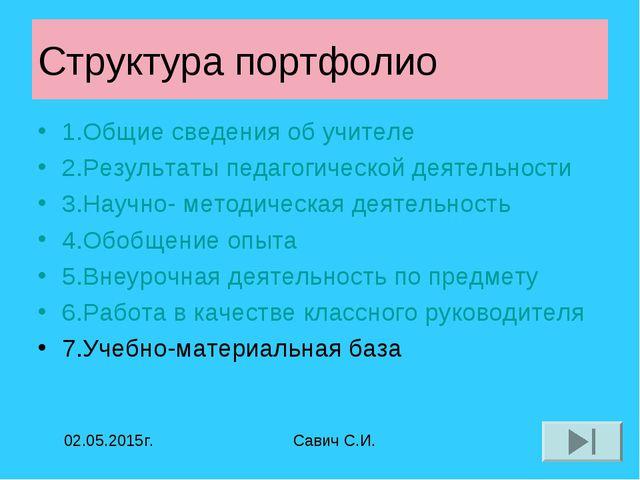 Структура портфолио 1.Общие сведения об учителе 2.Результаты педагогической д...