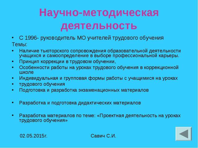 Научно-методическая деятельность С 1996- руководитель МО учителей трудового о...
