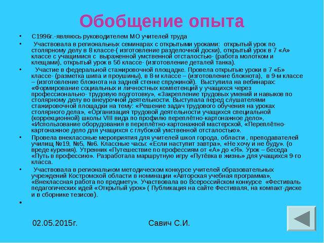 Обобщение опыта С1996г.-являюсь руководителем МО учителей труда Участвовала в...