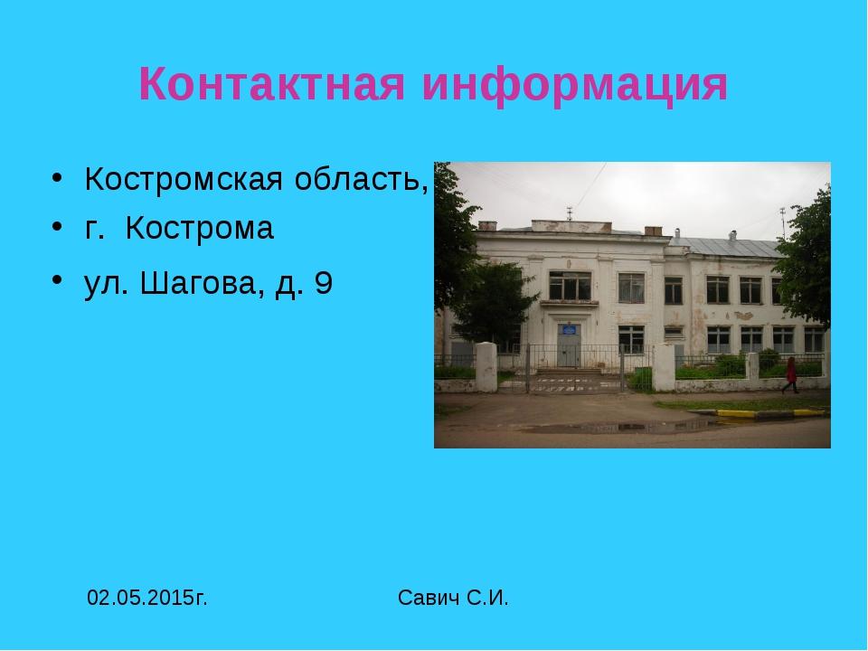 Контактная информация Костромская область, г. Кострома ул. Шагова, д. 9 02.05...
