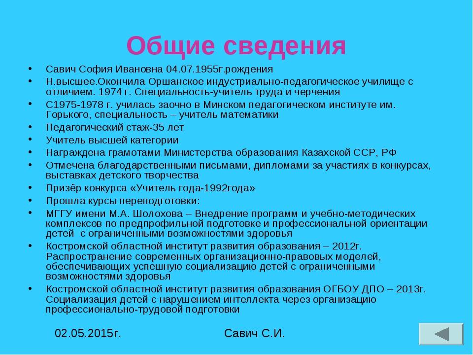 Общие сведения Савич София Ивановна 04.07.1955г.рождения Н.высшее.Окончила Ор...