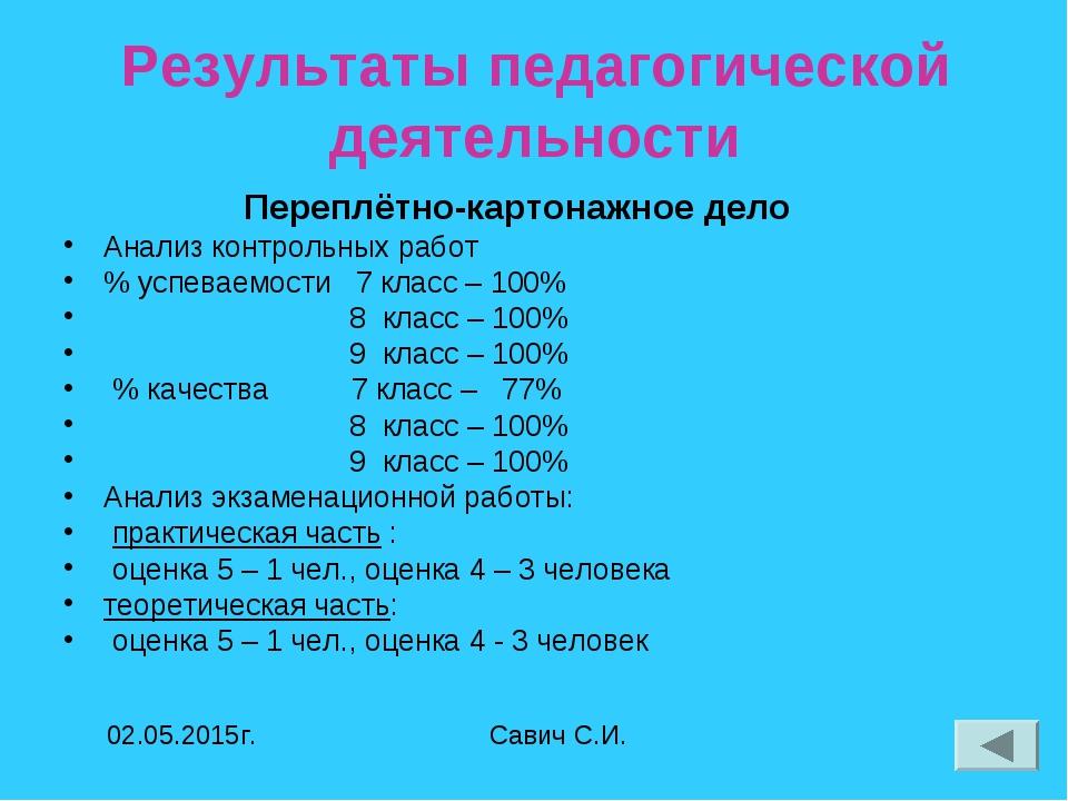Результаты педагогической деятельности Переплётно-картонажное дело Анализ кон...