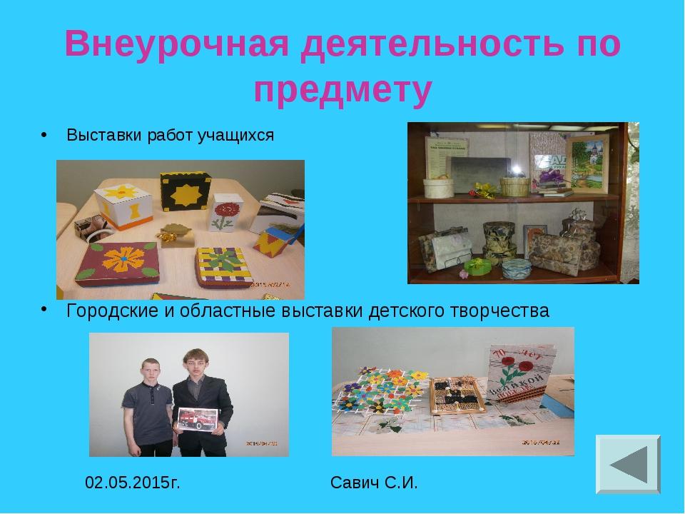 Внеурочная деятельность по предмету Выставки работ учащихся Городские и облас...