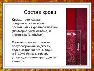 Состав крови Кровь – это жидкая соединительная ткань, состоящая из кровяной п