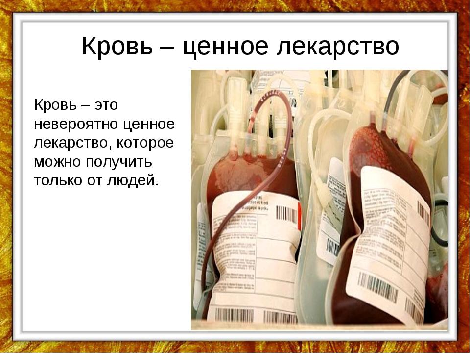 Кровь – ценное лекарство Кровь – это невероятно ценное лекарство, которое мож...