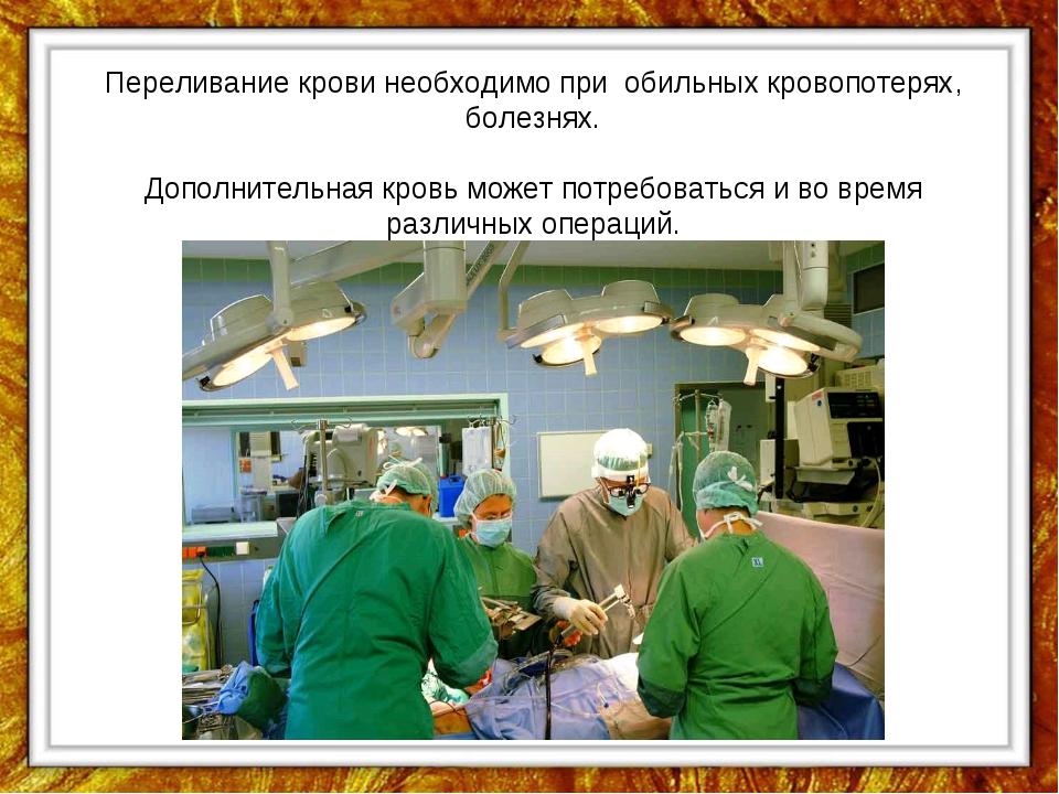Переливание крови необходимо при обильных кровопотерях, болезнях. Дополнитель...