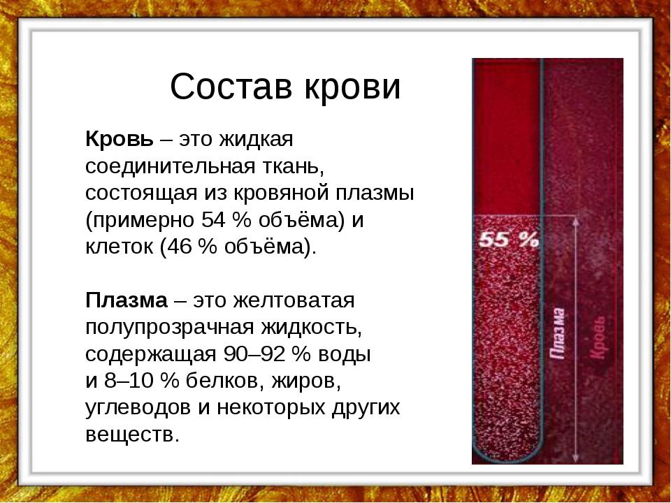Состав крови Кровь – это жидкая соединительная ткань, состоящая из кровяной п...